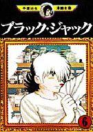 ブラックジ・ャック(手塚治虫漫画全集)(6) / 手塚治虫