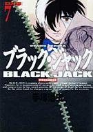 ブラック・ジャック(デラックス版)(7) / 手塚治虫