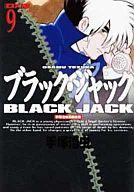 ブラック・ジャック(デラックス版)(9) / 手塚治虫