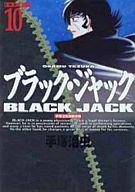 ブラック・ジャック(デラックス版)(10) / 手塚治虫