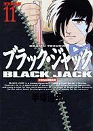 ブラック・ジャック (デラックス版)(11) / 手塚治虫