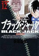 ブラック・ジャック (デラックス版)(12) / 手塚治虫