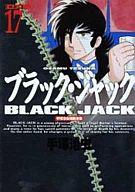 ブラック・ジャック(デラックス版)(17) / 手塚治虫