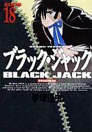 ブラック・ジャック(デラックス版)(18) / 手塚治虫