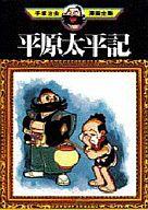 平原太平記(手塚治虫漫画全集) / 手塚治虫