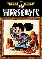 冒険狂時代(手塚治虫漫画全集) / 手塚治虫