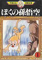 ぼくの孫悟空(手塚治虫漫画全集)(1) / 手塚治虫