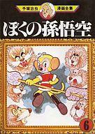 ぼくの孫悟空(手塚治虫漫画全集)(6) / 手塚治虫