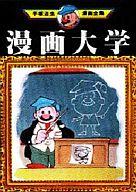 漫画大学(手塚治虫漫画全集) / 手塚治虫