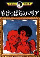 やけっぱちのマリア(手塚治虫漫画全集)(2) / 手塚治虫