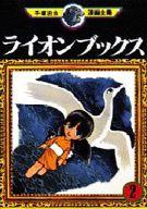 ライオンブックス(手塚治虫漫画全集)(2) / 手塚治虫
