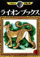 ライオンブックス(手塚治虫漫画全集)(4) / 手塚治虫