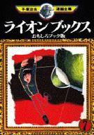 ライオンブックス おもしろブック版(手塚治虫漫画全集)(7) / 手塚治虫