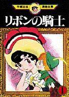 リボンの騎士(手塚治虫漫画全集)(1) / 手塚治虫