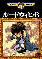 ルードウィヒ・B (手塚治虫漫画全集 )(2) / 手塚治虫