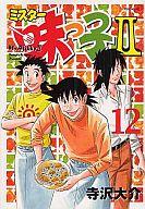 ミスター味っ子II(12) / 寺沢大介