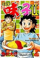 ミスター味っ子II(2) / 寺沢大介