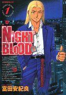 NIGHT BLOOD(1) / 富田安紀良