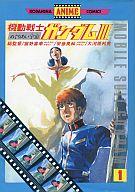 機動戦士ガンダムIII(アニメ版)(1) / 富野喜幸
