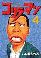 ゴリラーマン(4) / ハロルド作石