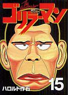 ゴリラーマン 新世紀リマスター(15) / ハロルド作石