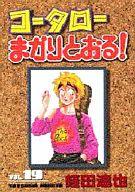 コータローまかりとおる (KCSP版)(19) / 蛭田達也