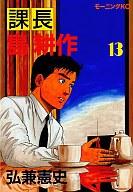 課長島耕作(13) / 弘兼憲史