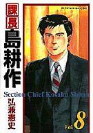 課長島耕作(KCDX版)(完)(8) / 弘兼憲史