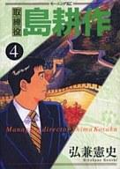 取締役島耕作(4) / 弘兼憲史