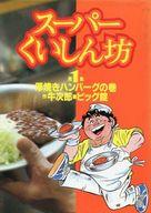 スーパーくいしん坊(1) / ビッグ錠