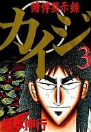 賭博黙示録カイジ(3) / 福本伸行
