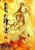 ああっ女神さまっ(14) / 藤島康介