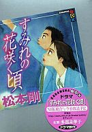 すみれの花咲く頃(講談社BOX ) / 松本剛