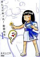 ほんとにあった!霊媒先生(1) / 松本ひで吉