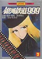 銀河鉄道999 (アニメC)(2) / 松本零士