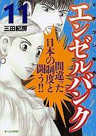 エンゼルバンク ドラゴン桜外伝(11) / 三田紀房