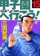 甲子園へ行こう!(15) / 三田紀房
