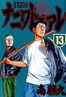 ナニワトモアレ(13) / 南勝久