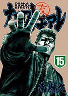 ナニワトモアレ(15) / 南勝久