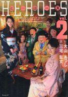 ヒーローズ(2) / 三宅乱丈