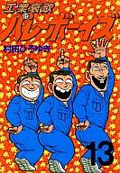 工業哀歌バレーボーイズ(13) / 村田ひろゆき