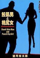 鮫肌男と桃尻女  / 望月峯太郎
