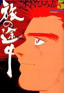 旅の途中(5) / 本宮ひろ志