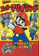 スーパーマリオランド (コミックボンボン)(3) / 本山一城