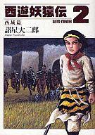 西遊妖猿伝 西域篇(2) / 諸星大二郎