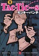 モンキー・パンチ ザ・漫画セレクション Tac・Tic…s(2) / モンキー・パンチ