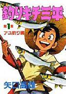 釣りキチ三平(スペシャル版)(1) / 矢口高雄