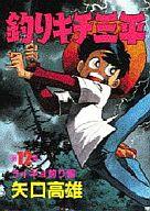 釣りキチ三平(スペシャル版)(12) / 矢口高雄