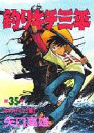 釣りキチ三平(スペシャル版)(35) / 矢口高雄