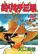 釣りキチ三平(スペシャル版)(36) / 矢口高雄